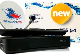 Комплект с приемником DTS-54 является самым доступным новым комплектом Триколор ТВ Full HD на 1 телевизор